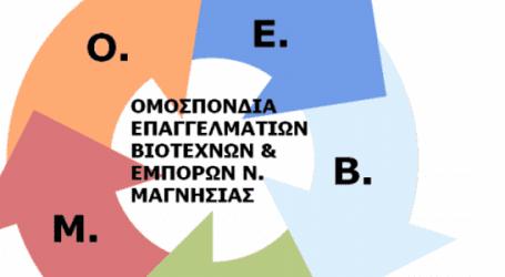 ΟΕΒΕΜ: Κοινή χάρτα πολιτικών για τα υπερχρεωμένα νοικοκυριά