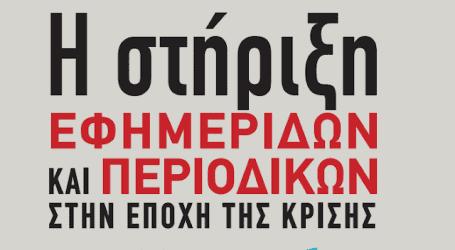 Διημερίδα: «Η στήριξη εφημερίδων και περιοδικών στην εποχή της κρίσης»