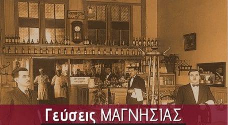 Όψεις και μνήμες της διατροφής στη Μαγνησία στο Μουσείο της Πόλης