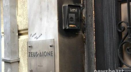 Eμπρηστική επίθεση στα γραφεία της Μαρέβας Μητσοτάκη