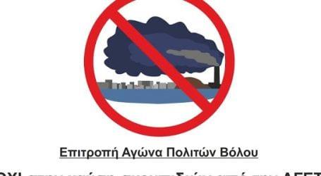 Νίκη του κινήματος κατά της καύσης σκουπιδιών βλέπει η Επιτροπή Αγώνα κατά της καύσης RDF