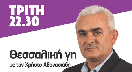 """ΑΤΑΚ, πληρωμές και ευφυή γεωργία στη """"Θεσσαλική Γη"""" του ASTRA"""