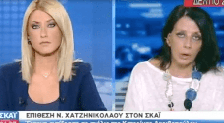 Όταν η Κ. Ακριβοπούλου πίστευε ότι η σκανδαλολογία αλλάζουν την ατζέντα. Ύστερα διορίστηκε στην ΕΡΤ (βίντεο)
