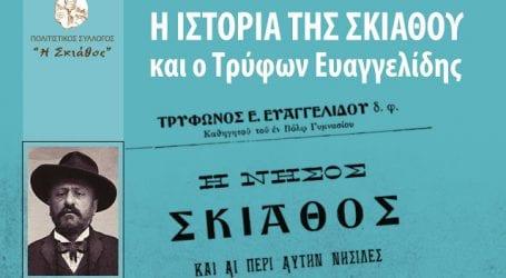 Η Ιστορία της Σκιάθου και ο Τρύφων Ευαγγελίδης