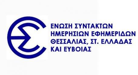 Ένωση Συντακτών Θεσσαλίας: Να μην αντιμετωπίζετε τη Χρυσή Αυγή ως πολιτικό κόμμα