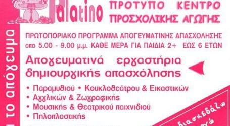 """Πάσχα στο """"Palatino"""" – Απογευματινά Εργαστήρια Δημιουργικής Απασχόλησης για τους μικρούς μπόμπιρες"""