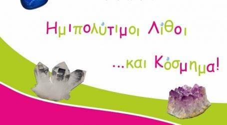 Έναρξη Νέου εκπαιδευτικού προγράμματος για παιδιά  «Ημιπολύτιμοι Λίθοι & Κόσμημα»