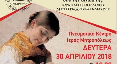 Εκδήλωση για την Μητέρα στο Πνευματικό Κέντρο Βόλου