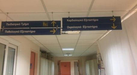 Τέσσερις ειδικευόμενοι γιατροί στο Νοσοκομείο του Βόλου