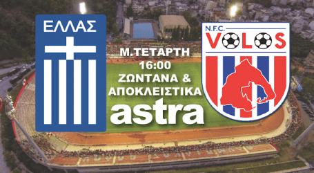 H Εθνική Ελλάδος παίζει μπάλα στον ASTRA