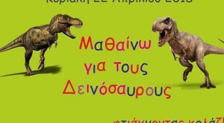 Εκπαιδευτικό πρόγραμμα για παιδιά από το Μουσείο Φυσικής Ιστορίας