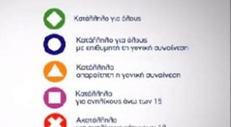Αλλάζουν τα σύμβολα στην τηλεοπτική σήμανση – Οι νέες προτάσεις του ΕΣΡ