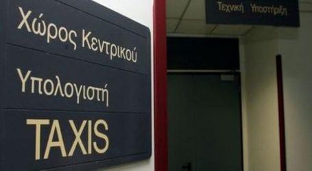 Άνοιξε το TAXIS για την υποβολή φορολογικών δηλώσεων