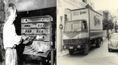 """""""Η οικονομική ανασυγκρότηση του Νομού Μαγνησίας 1945-1967″"""