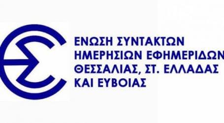 Η ΕΣΗΕΘΣΤΕ-Ε στηρίζει τη δημοσιογράφο Ελπίδα Κουτσογιάννη