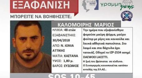 Εξαφανίστηκε 48χρονος από τη Νέα Ιωνία