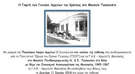 Η Γιορτή των Γενικών Αρχείων του Κράτους στο Μουσείο Τσαλαπάτα