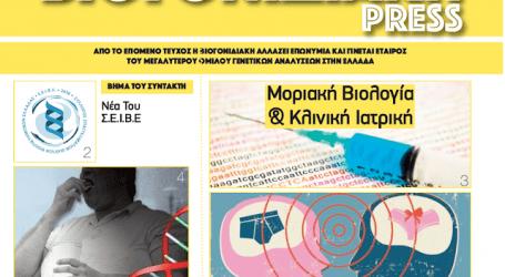 Κυκλοφορεί το ΒΙΟΓΟΝΙΔΙΑΚΗ press