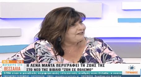 Η Λένα Μαντά μιλάει για το νέο της βιβλίο και τη ζωή με τη μητέρα της στον Δημήτρη Μαρέδη (βίντεο)