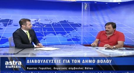 Γαργάλας: Ενδιαφέρομαι να ηγηθώ ψηφοδελτίου για τον Δήμο Βόλου (βίντεο)