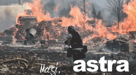 O ΑSTRA κοντά στους πυρόπληκτους της Αττικής συγκεντρώνει φάρμακα και τρόφιμα σε Βόλο και Λάρισα
