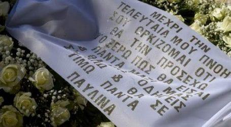 Το συγκλονιστικό μήνυμα της Παυλίνας Βουλγαράκη στο στεφάνι για τον Σωκράτη Κόκκαλη τζούνιορ -«Μέχρι την τελευταία μου πνοή…»