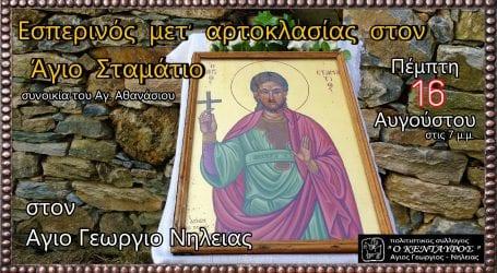Τιμάται η μνήμη του Αγίου Σταματίου στο Πήλιο