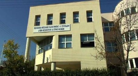 Κλειστή την Παρασκευή η Διεύθυνση Μεταφορών Μαγνησίας