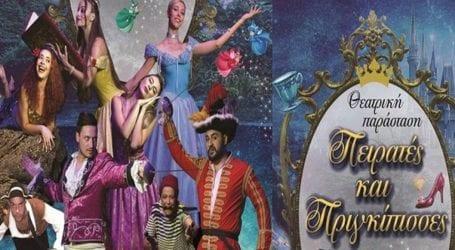 Αναβολή θεατρικής παράστασης στον Βόλο