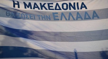 Δύο συγκεντρώσεις για τη Μακεδονία σήμερα στη Θεσσαλονίκη