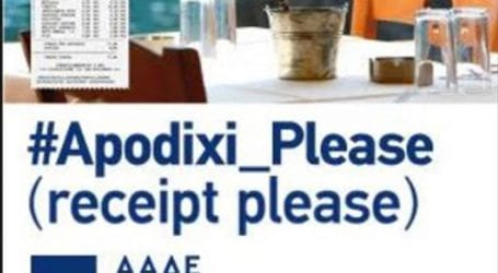 """Εκστρατεία κατά της φοροδιαφυγής από την ΑΑΔΕ με το μήνυμα: """"Apodixi please"""""""