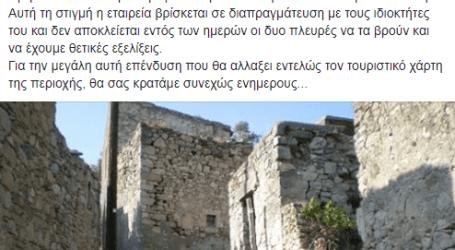 Πωλείται ένα ολόκληρο χωριό στην Κρήτη
