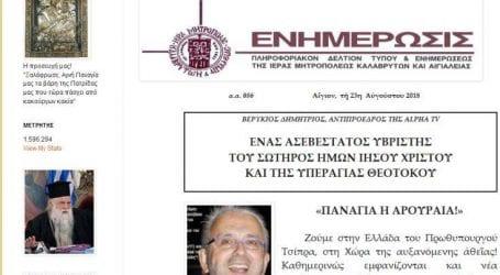 Ο Αμβρόσιος αφορίζει τον Δήμο Βερύκιο για την «Παναγία την Αρουραία»