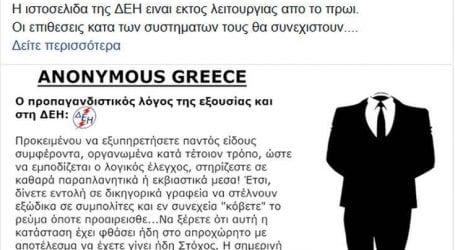 Οι Anonymous Greece επιτέθηκαν στην ιστοσελίδα της ΔΕΗ