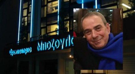 """Έφυγε"""" από τη ζωή στα 69 του ο Λαρισαίος φροντιστής Αντώνης Μποζογλανίδης"""