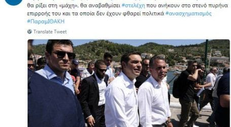 Πυρά ΣΥΡΙΖΑ κατά του ΣΚΑΪ για την #ΠαραμΙΘΑΚΗ