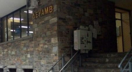 ΔΕΥΑΜΒ: Αποκαταστάθηκε η ζημιά στο δίκτυο