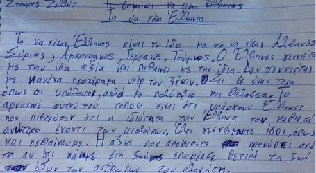 Η απάντηση ενός παιδιού στο ερώτημα «τι σημαίνει να είσαι Έλληνας»