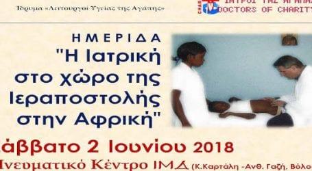 Η Ιατρική στην Ιεραποστολή στην Αφρική