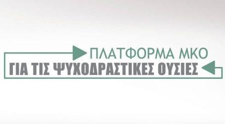 Η έκκληση της Πλατφόρμας ΜΚΟ για τις ψυχοδραστικές ουσίες στο υπουργείο Υγείας