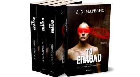 «Το Έπαθλο» ή οι ελληνικές «Πενήντα αποχρώσεις του γκρι»; – Ένα βιβλίο που προκαλεί και εντυπωσιάζει
