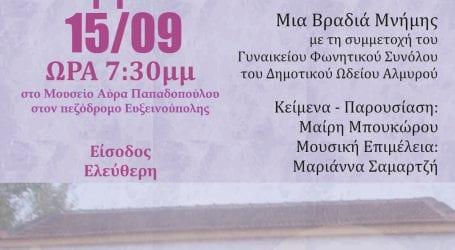 Εκδήλωση στο Μουσείο Αύρας Παπαδοπούλου στον πεζόδρομο Ευξεινούπολης.