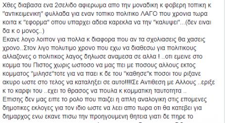 """Απόστολος Ζαρκάδας-Βεργής: Τοπικός πολιτικος λαγός που χρόνια τώρα κοιτά κ """"εφορμά"""" οπού υπάρχει άδεια καρεκλά να την """"καλύψει"""""""