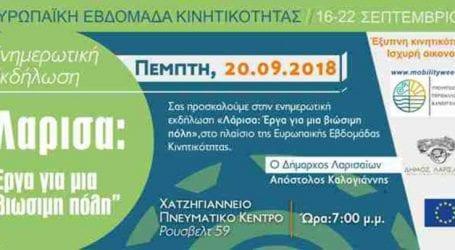 Σήμερα η ενημερωτική εκδήλωση του Δήμου Λαρισαίων για τα έργα