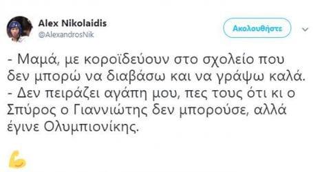 Το απίθανο σχόλιο του Αλέξανδρου Νικολαΐδη για τη δυσλεξία του Σπύρου Γιαννιώτη