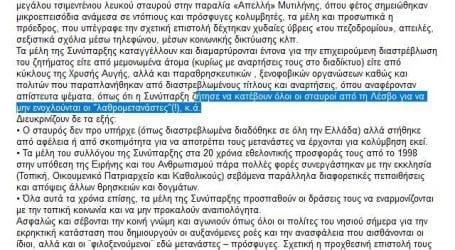 Τι συμβαίνει με τον τσιμεντένιο σταυρό στη Λέσβο και το αίτημα ΜΚΟ του νησιού