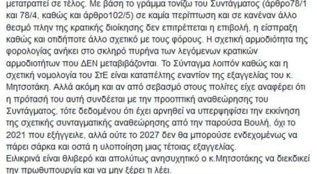 Ο Μητσοτάκης δεν ξέρει τι λέει για την είσπραξη του ΕΝΦΙΑ