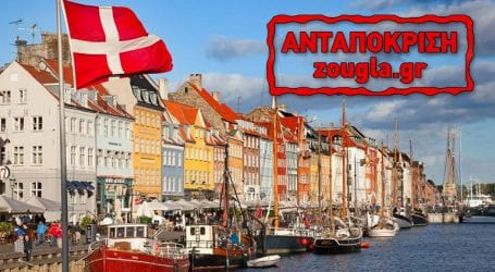 Στο «στόχαστρο» και η… Δανία για διαφθορά σε βουλευτές-δικαστικούς