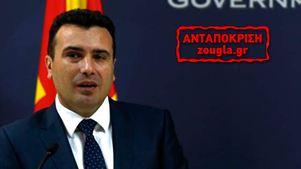 Στην «Μακεδονική γλώσσα» μίλησε ο Ζάεφ στο Ευρωκοινοβούλιο!