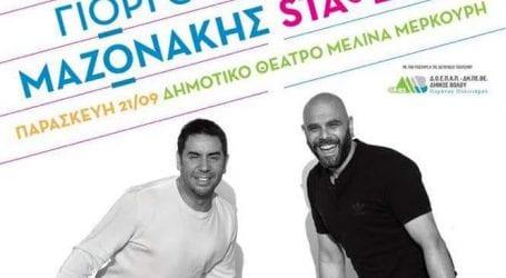 Μαζωνάκης – Stavento έρχονται στον Βόλο